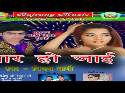 तनी काटे द ए छोटी गलिया के ༺❤༻ Bhojpuri Hot Songs 2017 New ༺❤༻ Vijay Bagi [MP3]