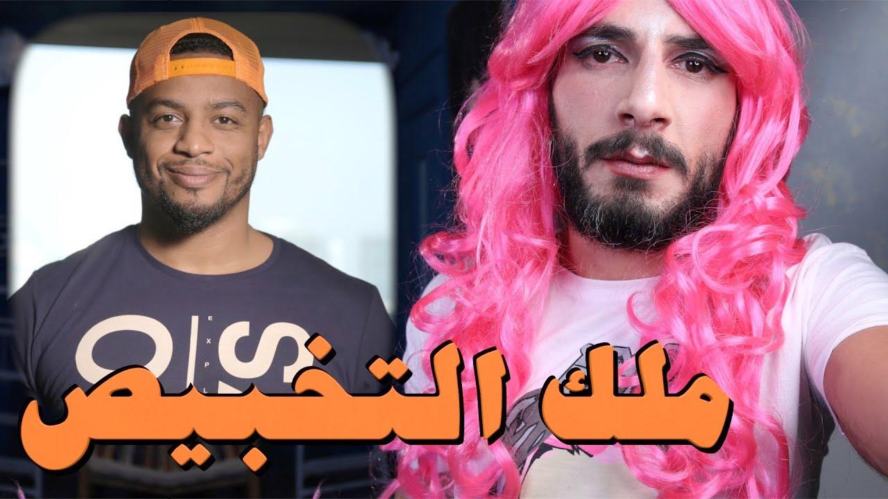 فهد سال .. يوتيوبر بطل حاشي راسه بصل