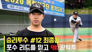 20.05.22. 연천미라클 오미미 최종완 9K  승리…