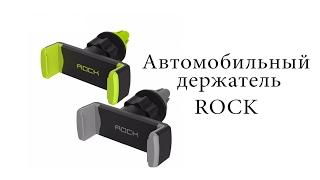 Автомобильный держатель Rock(, 2017-02-17T07:40:07.000Z)