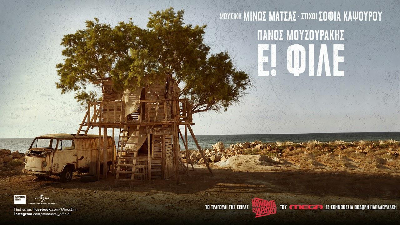 DOWNLOAD Μίνως Μάτσας, Σοφία Καψούρου, Πάνος Μουζουράκης – Ε! Φίλε (Official Audio Release) Mp3 song