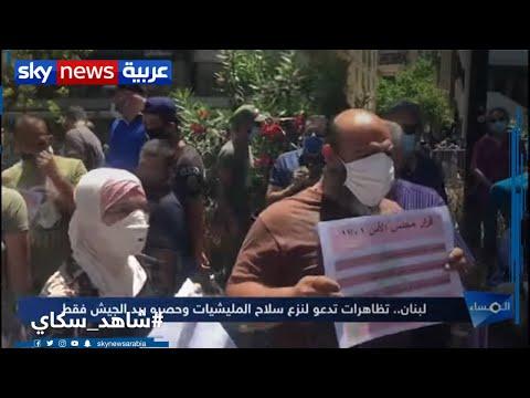 لبنان ومنزلق الأزمة.. صراع ليّ الأذرع بين الشارع والميليشيات  - نشر قبل 13 ساعة