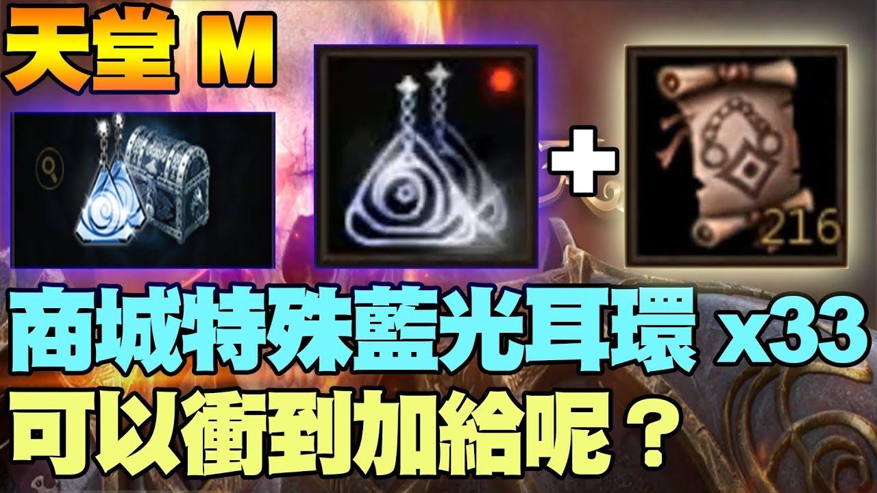 【大傑】天堂M商城特殊藍光耳環33個!藍耳最多可以衝到加幾呢? LineageM リネージュM 리니지M - YouTube
