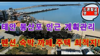 안면도 부동산/ 태안 몽산포 해수욕장 인근 계획관리 토지
