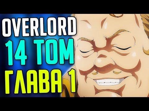 Overlord 14 том / Глава 1 Неожиданный ход (часть 1)