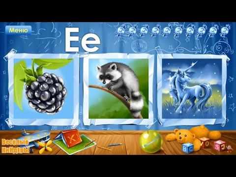 📗✍Алфавит игры для малышей! Азбука учим буквы ЕЁЖЗИ!👩🏫 Развивающий мультик Игра Для детей👧👶#2