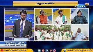 கலங்க வைக்கும் காவிரி | Matrathai Nokki | Cauvery Issue | Cauvery Management Board | Cauvery Verdict
