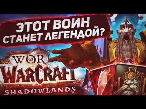 Армс Воин PvP WOW Shadowlands 9.0.2   Фан нарезка арены 2х2 и Полей боя   Апаем скилл за Вентир Вара