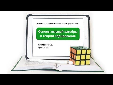 А Зухба, Теория групп, Видео 11: Гомоморфизм и изоморфизм.