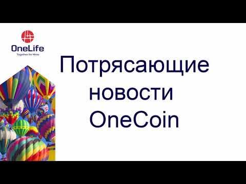 Новости #OneLife от Ильи Манина 17  01 2017 г