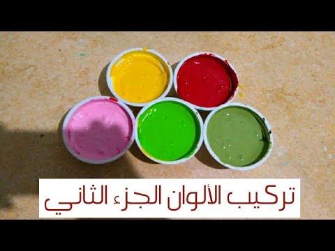 تركيب ألوان الدهانات في المنزل الجزء الثاني