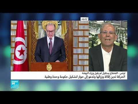 تونس: حركة النهضة تنتقد إقالة وزرائها وتدعو إلى حوار لتشكيل حكومة وحدة وطنية  - نشر قبل 2 ساعة