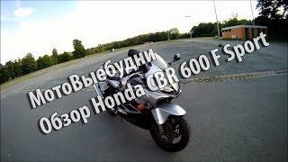 МотоВыебудни  Часть 26  Обзор Honda CBR 600 F Sport