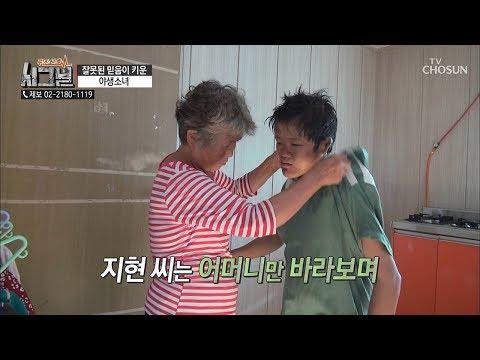 어머니와 지현 씨가 서로를 바라보며 묵묵히 버틴 30년... [시그널] 42회 20180921