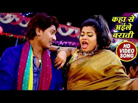 NEW भोजपुरी सुपरहिट गाना 2017 - Kaha Se Aile Barati - Bipin Sharma Urf Bipinama - Bhojpuri Hit Songs