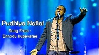 புதிய நாளை காண  - Eva.Joel Thoms Raj -New Worship Song HD