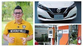 ตอบคำถามเรื่องรถยนต์พลังงานไฟฟ้า โดย Nissan และ การไฟฟ้านครหลวง