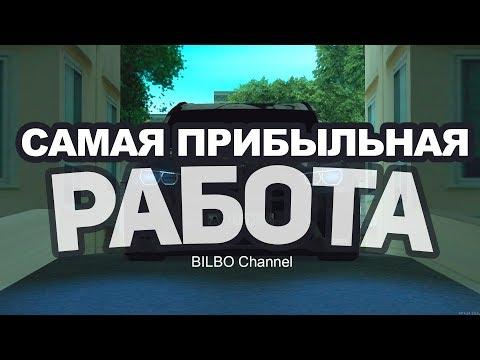 |SMOTRA MTA| САМАЯ ПРИБЫЛЬНАЯ РАБОТА!