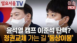 [이슈 PicK] 윤석열 캠프 이준석 탄핵? 정권교체 …