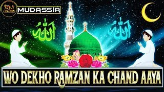 Wo Dekho Ramzan Ka Chand Aaya Ha (desi dj night club) Ramzan special Dj Mix