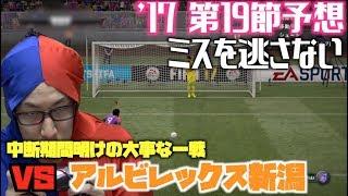 明治安田生命J1リーグ第19節 FC東京 vs アルビレックス新潟をシミュレー...