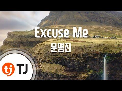 [TJ노래방 / 반키올림] Excuse Me - 문명진(Feat.로꼬)(Moon, Myung-Jin) / TJ Karaoke