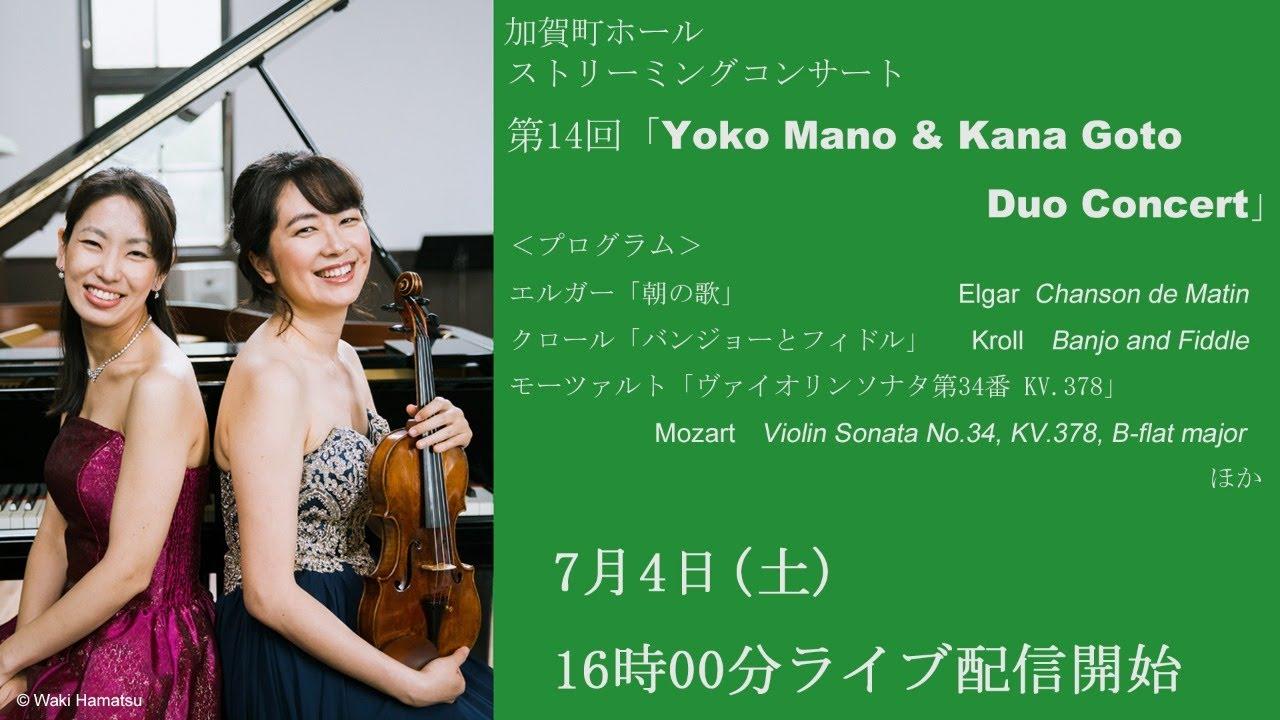加賀町ホールストリーミングコンサート第14回「Yoko Mano & Kana Goto  Duo Concert」