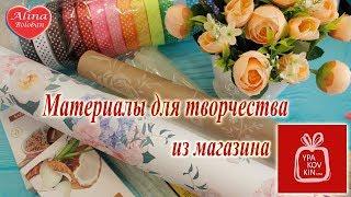 Материалы для творчества из Упаковкин