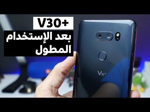 مراجعة LG V30+: ملك تصوير الفيديو!