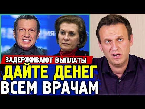 Навальный РАЗНОСИТ СОЛОВЬЯ. Алексей Навальный про выплаты врачам.