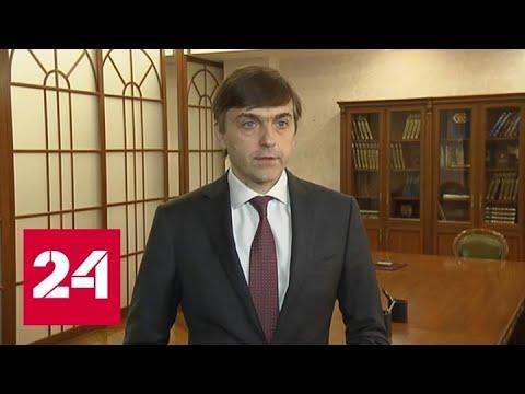 Сроки ЕГЭ и ОГЭ перенесены, решения по каникулам пока нет - Россия 24