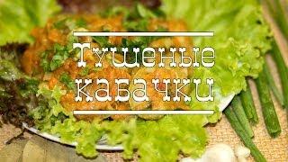 Тушеные кабачки (Nice cook)