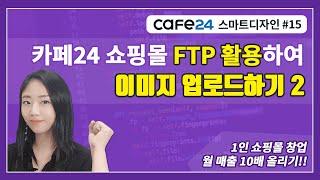 카페24 쇼핑몰 제작 마스터 15_카페24 홈페이지 만…