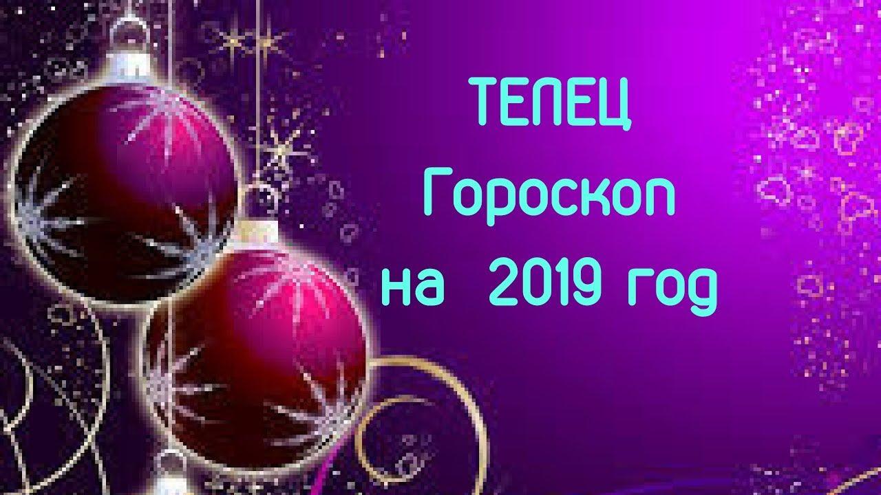 ✨ГОРОСКОП ДЛЯ ТЕЛЬЦА НА 2019! ♉ Светлана Стрельцова