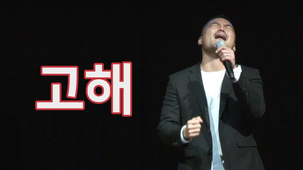 [ #솔문솔답 ] 2-4. 고해(김훈희)_불후의명곡_김형국목사