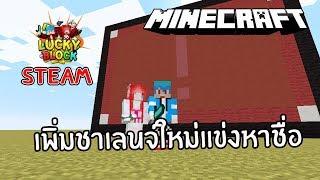 Minecraft LuckyBlocks - เพิ่มชาเลนจ์พิเศษ แข่งหาชื่อ ใครเจอก่อนชนะ Ft.KNCraZy