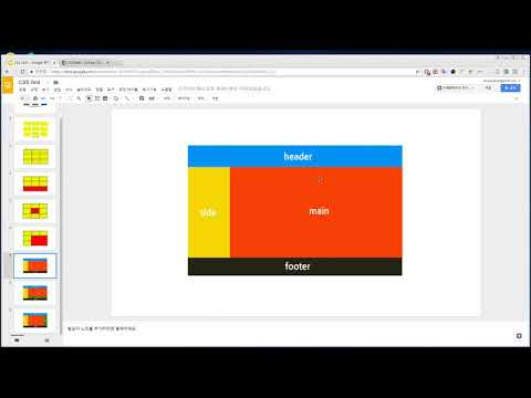 CSS Grid를 이용한 웹사이트 레이아웃 만들기