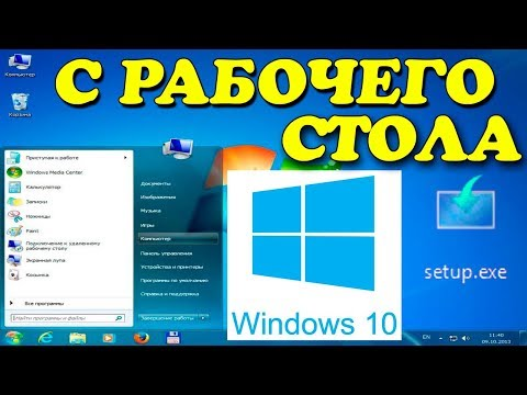 Установка Windows 10 с РАБОЧЕГО СТОЛА
