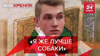 Лукашенко и его шпиц Вести Кремля Сливки Часть 1 1 мая 2020