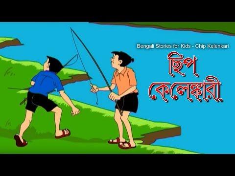 Bengali Stories for Kids | ছিপ কেলেঙ্কারি | Bangla Cartoon | Rupkothar Golpo | Bengali Golpo thumbnail