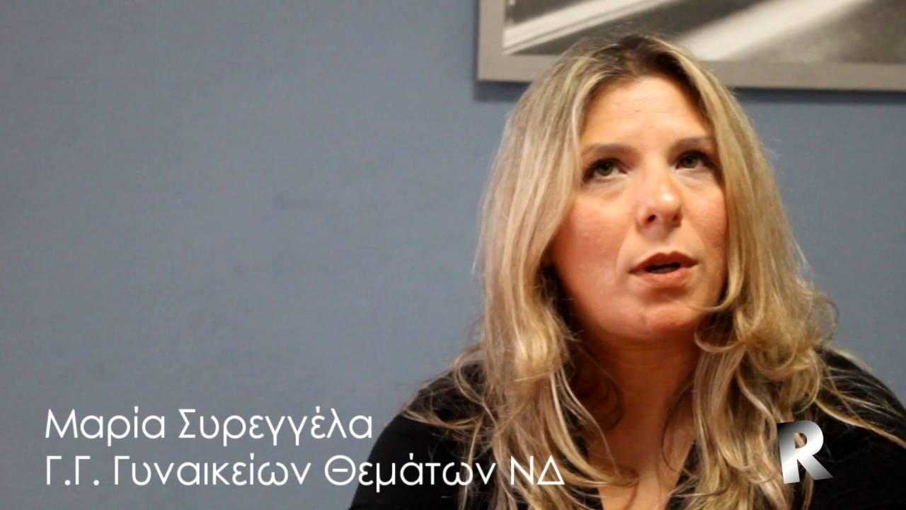 Video Synentey3h H G G Gynaikeiwn 8ematwn Ths Nd Maria Syreggela Sto Reportal Gr Reportal Gr