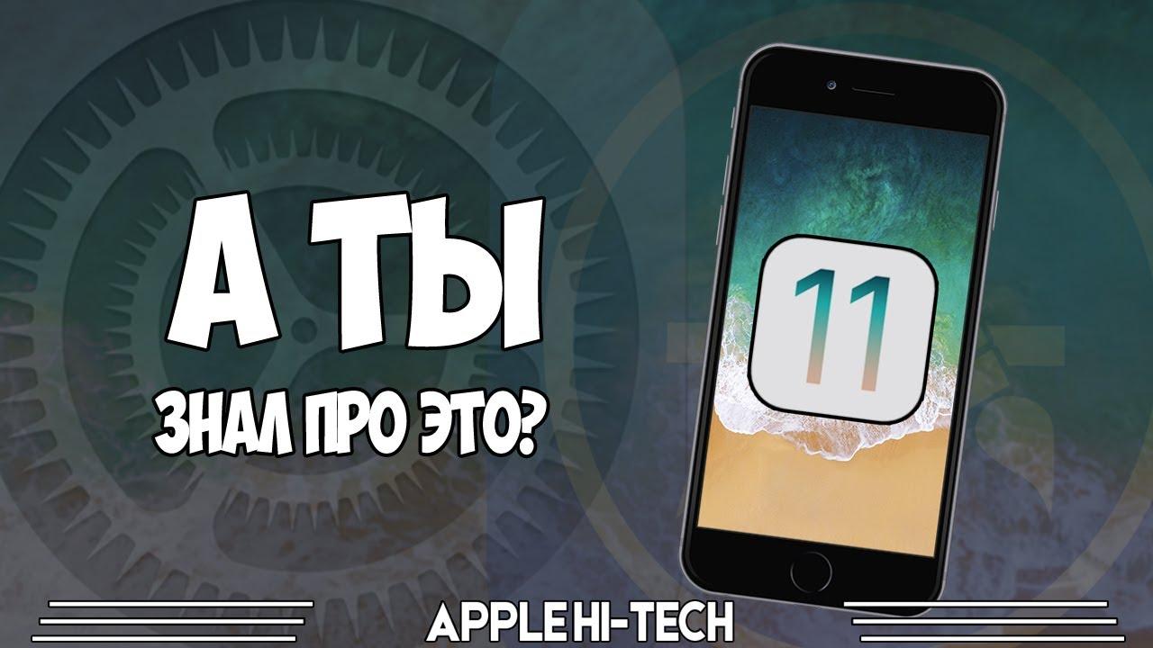 ТОП скрытых функции iOS 11 для iPhone и iPad | Apple про iOS 11 такое не рассказывала!