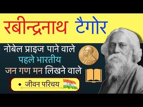 Rabindranath Tagore Biography in Hindi | Inspiring life story of Rabindranath Tagore