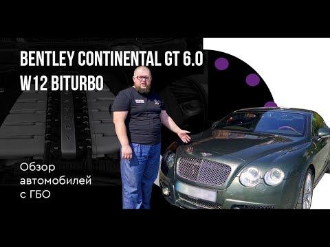 ГБО на Bentley Continental GT 6.0 W12 Biturbo