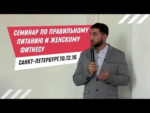 СЕМИНАР ПО ПРАВИЛЬНОМУ ПИТАНИЮ И ЖЕНСКОМУ ФИТНЕСУ.САНКТ-ПЕТЕРБУРГ.10.12.16