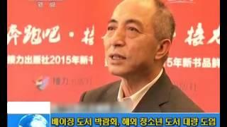 베이징 도서 박람회, 해외 청소년 도서 대량 도입