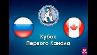 Россия - Канада 2:0 Кубок первого Канала. Еврохоккейтур 16.12.2017 Обзор матча