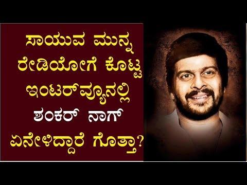 Shankar nag last Radio Interview