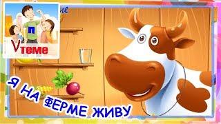 Я на ферме живу. Как говорят животные. Развивающее музыкальное видео для детей. Папа v теме