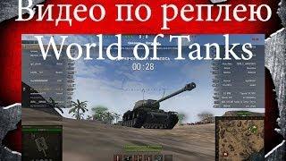 Как сделать видео по реплею World of Tanks(В данном видео поведаю о том как делать видео из реплея World of Tanks Прогамма в которой я работал - http://obsproject.com/dow..., 2014-06-09T19:49:02.000Z)